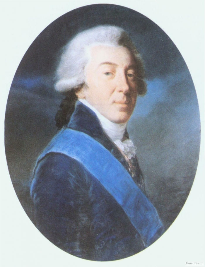 Count Nikolay Rumyantsev